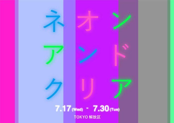 「TOKYO解放区」に「ネオンアンドクリア」の雑貨が集合 「52 BY HIKARUMATSUMURA」が参加