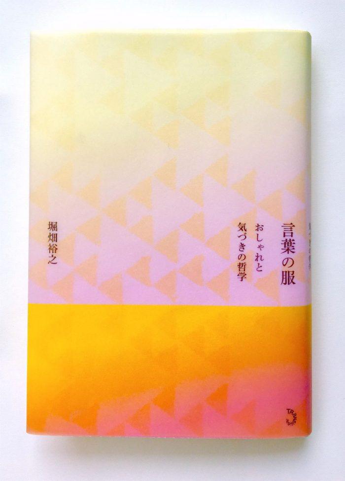 「matohu(まとふ)」の堀畑裕之デザイナーが初の書籍『言葉の服 ― おしゃれと気づきの哲学』を出版