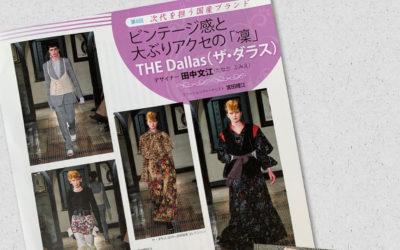 月刊誌『ファッション販売』に掲載されました(田中文江氏が手掛ける「THE Dallas(ザ・ダラス)」を紹介)