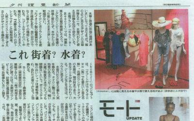 「読売新聞」に掲載されました(「服に見える水着が人気」について)