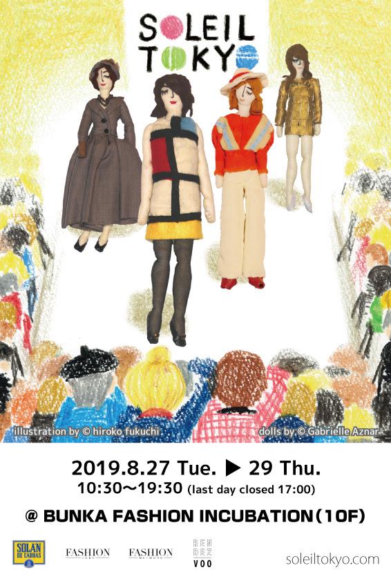 「ゆったり見られる」という新発想のファッション系合同展「SOLEIL TOKYO(ソレイユトーキョー) VOL.9」