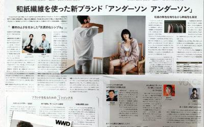 和紙繊維を使った、新ブランド「アンダーソン アンダーソン」タイアップライティング WWD JAPAN