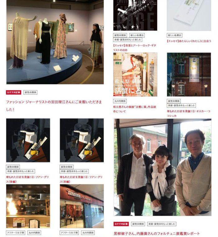 三菱一号館美術館の公式ブログに掲載されました 「マリアノ・フォルチュニ 織りなすデザイン」展