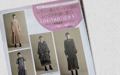 月刊誌『ファッション販売』に掲載されました(木村晶彦氏が手掛ける「LOKITHO(ロキト)」を紹介)