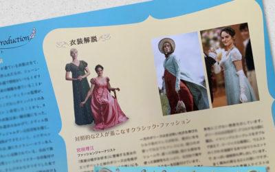 映画『英雄は嘘がお好き』の姉妹ファッションに注目!パンフレットに寄稿しました