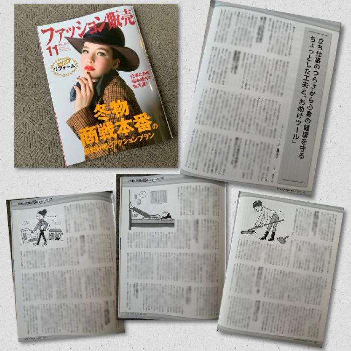 月刊誌『ファッション販売』に掲載されました(「立ち仕事のつらさ解消へのお助けツール」を寄稿)