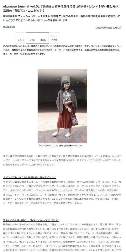 「脱げないココピタ」の「okamoto journal」第1回編集長として登場しました