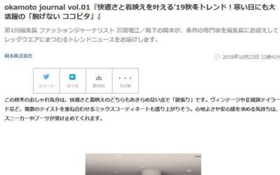 「脱げないココピタ」の「okamoto journal」第1回編集長として登場しました(快適さと着映えを叶える'19秋冬トレンド!寒い日にも大活躍)