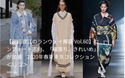 2020年春夏・東京コレクション~コンフォート志向、「縦落ち、きれいめ」が加速~
