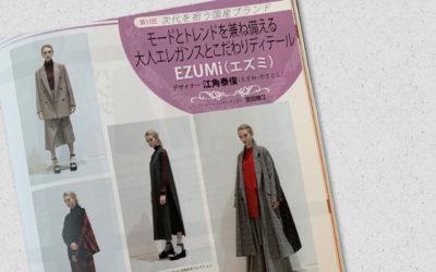 月刊誌『ファッション販売』に掲載されました(江角泰俊氏が手掛ける「EZUMi(エズミ)」を紹介)
