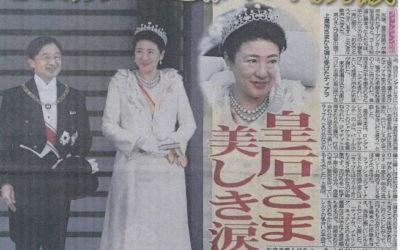 「サンケイスポーツ」に掲載されました(皇后雅子さまの「祝賀御列の儀」のファッション)について