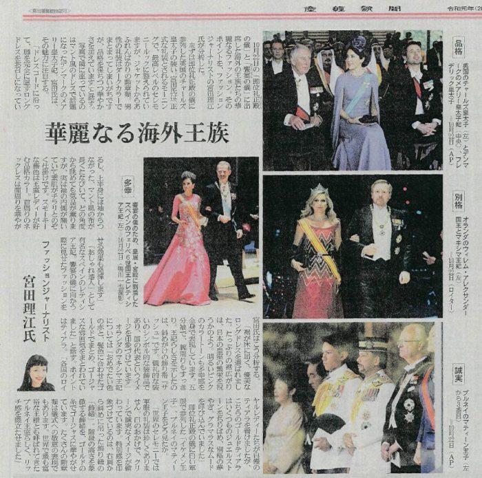 「産経新聞」に掲載されました(「即位礼正殿の儀」 海外の王室ファッション)について