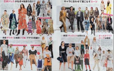 「WWD JAPAN」に掲載されました(ストリートから占う20年春夏トレンドを寄稿)