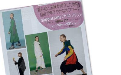 月刊誌『ファッション販売』に掲載されました(植田みずき氏が手掛ける「någonstans(ナゴンスタンス)」を紹介)