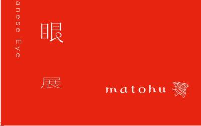 matohu(まとふ)、「matohu 日本の眼展」を開催 関連イベントも盛りだくさん