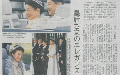 「産経新聞」に掲載されました(皇后雅子さまの「祝賀御列の儀」のファッション)について