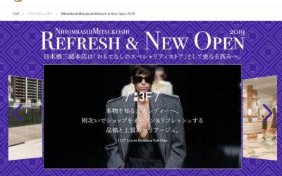 日本橋三越本店のWEBサイトがリフレッシュオープン コピーラインティングのお仕事