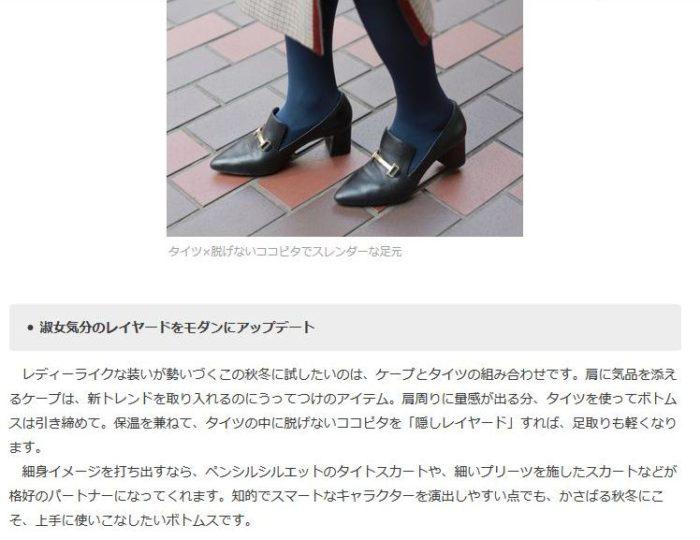「脱げないココピタ」の「okamoto journal」第2回編集長として登場しました(冬に目指したい「優美×シャープ」のめりはりスタイリングに重宝「脱げないココピタ タイツにin」)