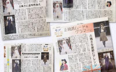 共同通信社・連載「モードの羅針盤」vol.3掲載~2019-20年秋編~