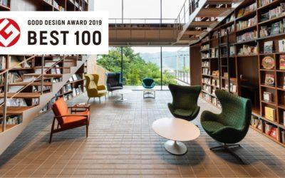ブックホテル「箱根本箱」、2019年度グッドデザイン・ベスト100を受賞