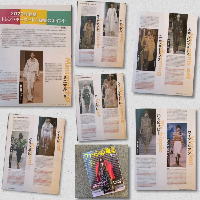 月刊誌『ファッション販売』に掲載されました(2020年春夏トレンドキーワード&提案のポイント)