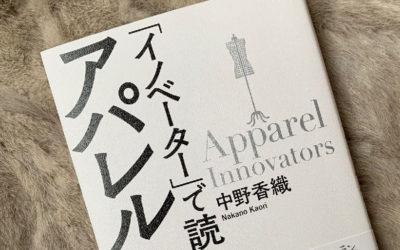 ファッション史を次に書き換えるのは誰か? 中野香織著『「イノベーター」で読む アパレル全史』を読んで