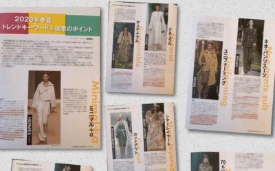 月刊誌『ファッション販売』に掲載されました(2020年春夏トレンドキーワード&スタイリング提案のポイント)