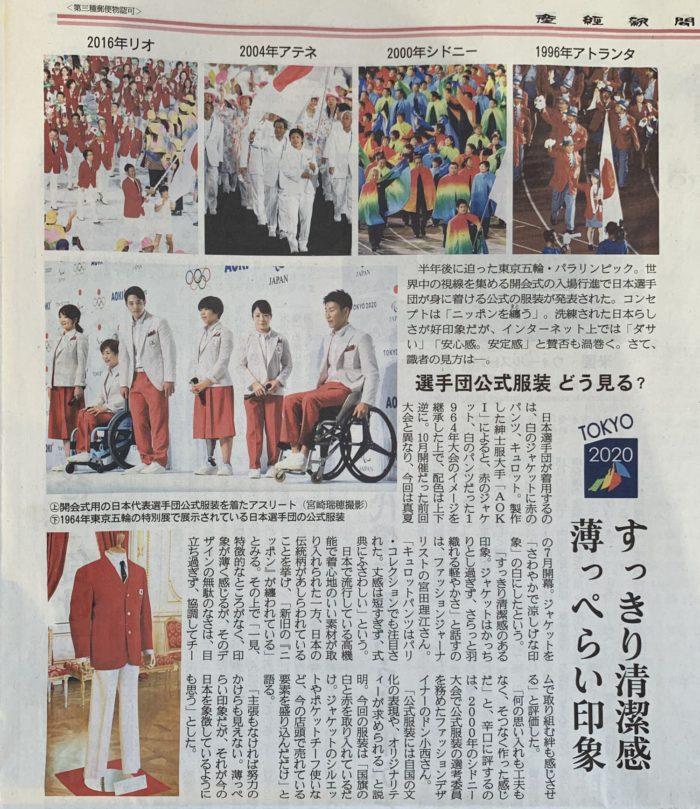 「産経新聞」に掲載されました(「東京五輪・パラリンピック」公式ユニフォーム)について