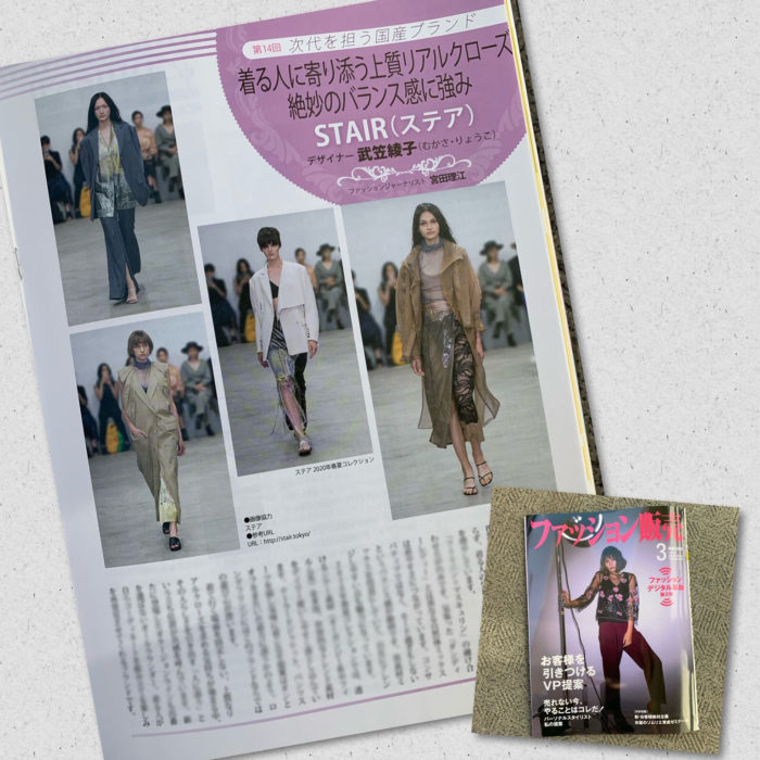 月刊誌『ファッション販売』に掲載されました(武笠綾子氏が手掛ける「STAIR(ステア)」を紹介)
