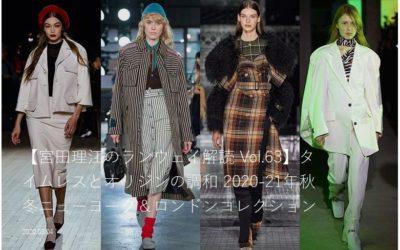 2020-21年秋冬ニューヨーク&ロンドンコレクション タイムレスとオリジンの調和