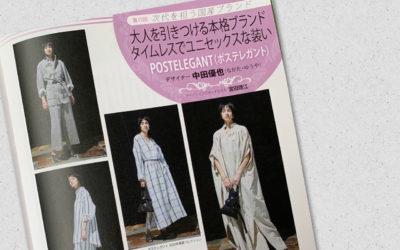 中田優也氏が手がける「POSTELEGANT(ポステレガント)」を紹介 月刊誌『ファッション販売』に掲載されました