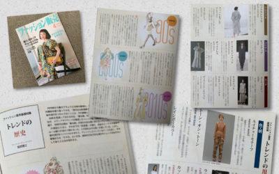 「ファッショントレンドの歴史」と「トレンド用語」を寄稿 月刊誌『ファッション販売』に掲載されました