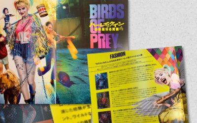 映画『ハーレイ・クインの華麗なる覚醒』のファッションに注目!パンフレットに寄稿しました