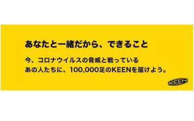 「KEEN(キーン)」、10万足を無償で提供 新型コロナウイルスと立ち向かう人たちが対象