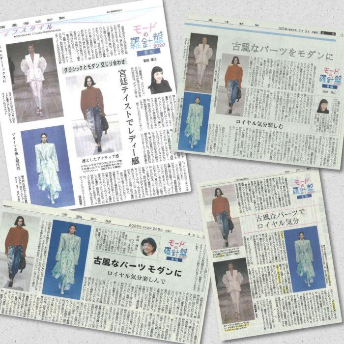 共同通信社・連載「モードの羅針盤」vol.5掲載~2020年春編~