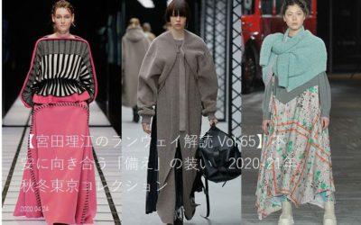 2020-21年秋冬東京コレクション 不安に向き合う「備え」の装い