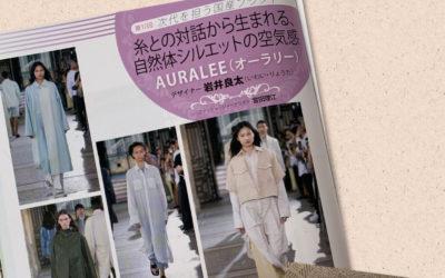 岩井良太氏が手がける「AURALEE(オーラリー)」を紹介 月刊誌『ファッション販売』に掲載されました