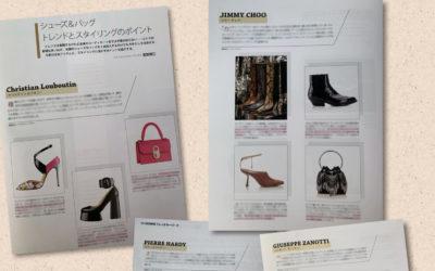 「2020-21年秋冬シューズ&バッグ トレンドとスタイリングのポイント」を寄稿 月刊誌『ファッション販売』に掲載されました