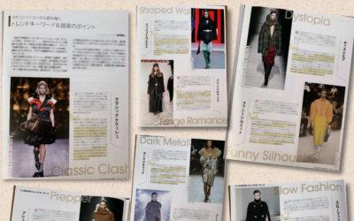 「4大コレクションから読み解く2020-21年秋冬トレンドキーワード&提案のポイント」を寄稿 月刊誌『ファッション販売』に掲載されました