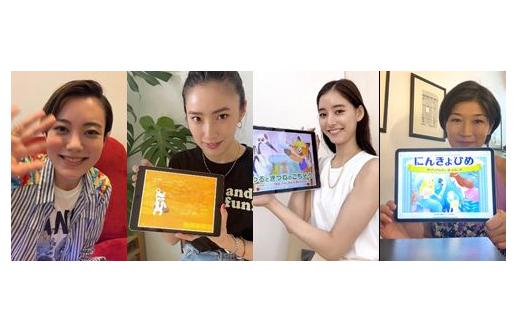 「セーブ・ザ・チルドレン」、著名人による読み聞かせのSNSキャンペーンを日本で開始