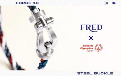 「FRED(フレッド)」、「フォース10」コレクションから「ステンレススチール バックル」を発売