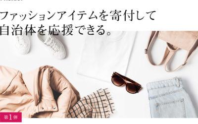 不要になったファッションアイテムを寄付する、「ふるさと納税」の新サービスがスタート