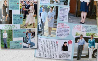 """「ロイヤルレディの""""夏でも着映え""""コーデ」を解説(皇后雅子さまのファッション) 『女性自身』に掲載されました"""