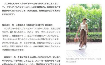 「脱げないココピタ」の「okamoto journal」第9回編集長として登場しました(『ご近所ウォークの気分を盛り上げる!スニーカーにお勧めの「脱げないココピタ」』 )