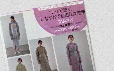 村上亜樹氏が手がける「TAN(タン)」を紹介 月刊誌『ファッション販売』に掲載されました