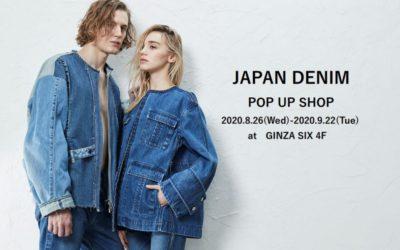 16ブランドとのコラボが実現 「JAPAN DENIM」、GINZA SIXにポップアップショップをオープン