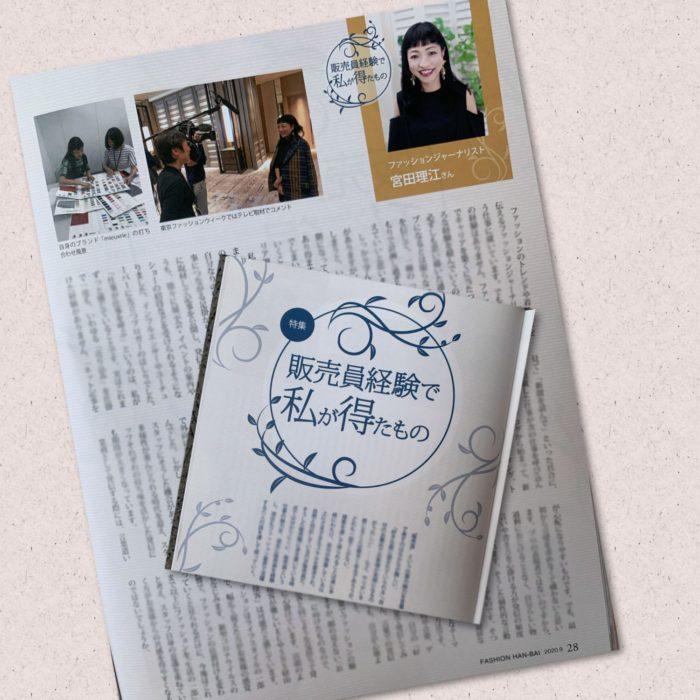 「販売員経験で私が得たもの」販売員さんたちにアドバイス 月刊誌『ファッション販売』に掲載されました
