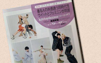 横澤琴葉氏が手がける「kotohayokozawa(コトハヨコザワ)」を紹介 月刊誌『ファッション販売』に掲載されました