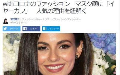 YAHOO!JAPANニュースで個人オーサーとして連載「宮田理江のファッション360°」がスタート!「イヤーカフ人気について」寄稿