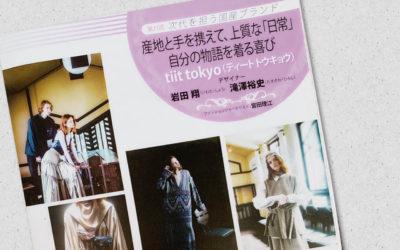 岩田翔氏と滝澤裕史氏が手がける「tiit tokyo(ティート トウキョウ)」を紹介 月刊誌『ファッション販売』に掲載されました